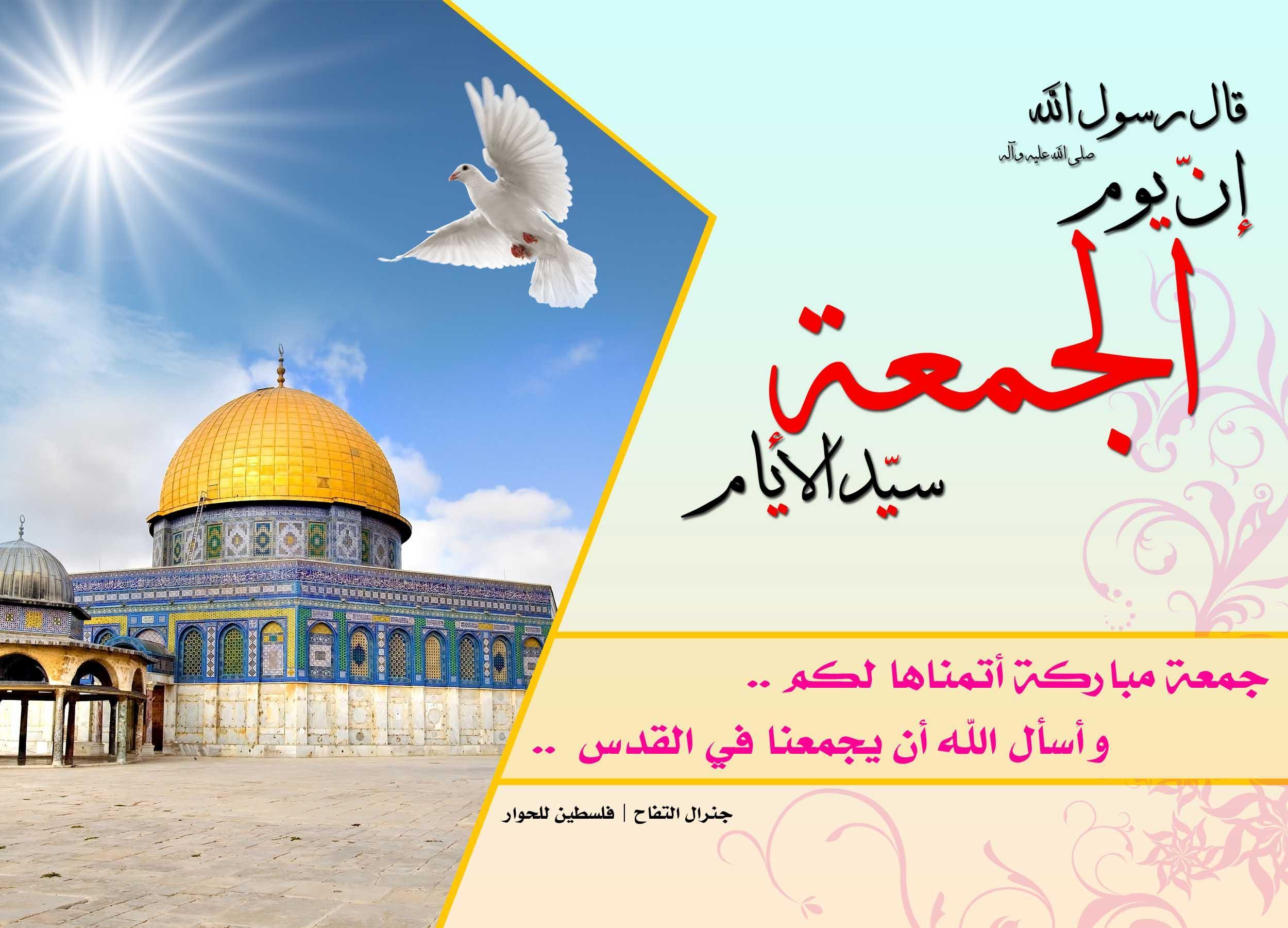 صور جمعة مباركة 2021 بوستات جمعه مباركه 71