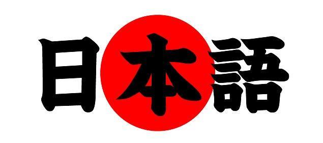 7. Japonca