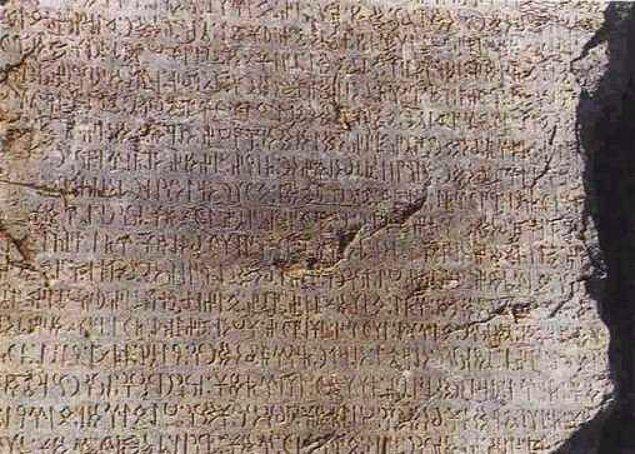 Bilge Kağan Yazıtı Doğu Yüzü