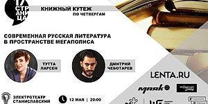 """Тутта Ларсен и Гузель Яхина читают роман """"Зулейха открывает глаза"""""""