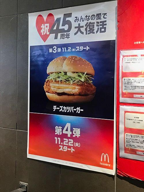 Mc Donald's Katsu Hamburgeri