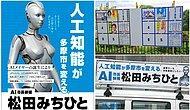 Yapay Zeka Gözünü Yönetime Dikti: Robot 'Al' Belediye Başkanı Adayı Oldu
