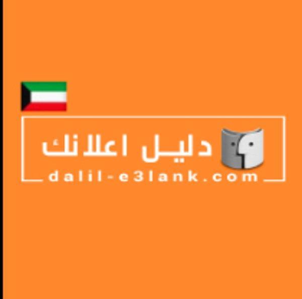 dalil kuwait
