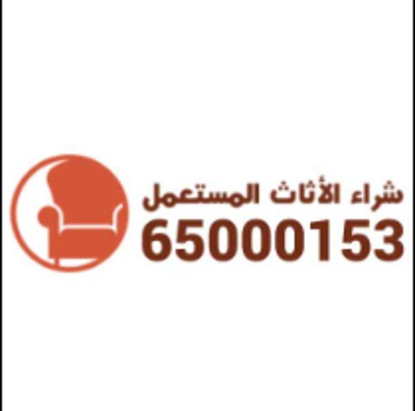used furnitur kuwait